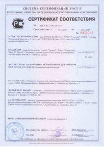 Продукция бань-бочек сертифицирована
