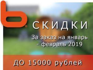 Сезонные скидки 2019!